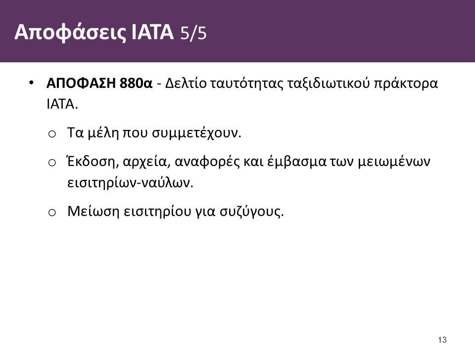 Αποφάσεις ΙΑΤΑ 5/5 ΑΠΟΦΑΣΗ 880α - Δελτίο ταυτότητας ταξιδιωτικού πράκτορα ΙΑΤΑ.
