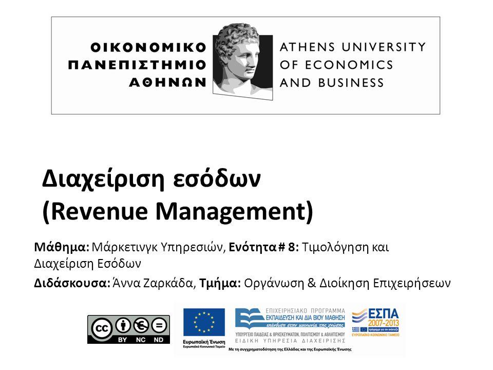 Μάθημα: Μάρκετινγκ Υπηρεσιών, Ενότητα # 8: Τιμολόγηση και Διαχείριση Εσόδων Διδάσκουσα: Άννα Ζαρκάδα, Τμήμα: Οργάνωση & Διοίκηση Επιχειρήσεων Διαχείριση εσόδων (Revenue Management)