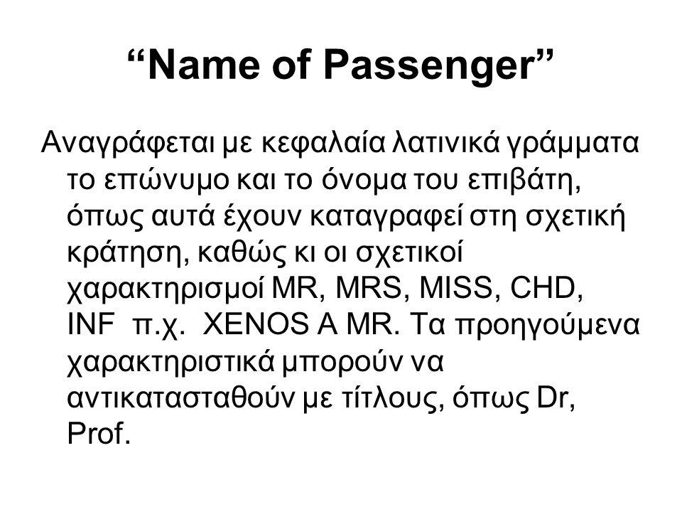 Name of Passenger Αναγράφεται με κεφαλαία λατινικά γράμματα το επώνυμο και το όνομα του επιβάτη, όπως αυτά έχουν καταγραφεί στη σχετική κράτηση, καθώς κι οι σχετικοί χαρακτηρισμοί MR, MRS, MISS, CHD, INF π.χ.