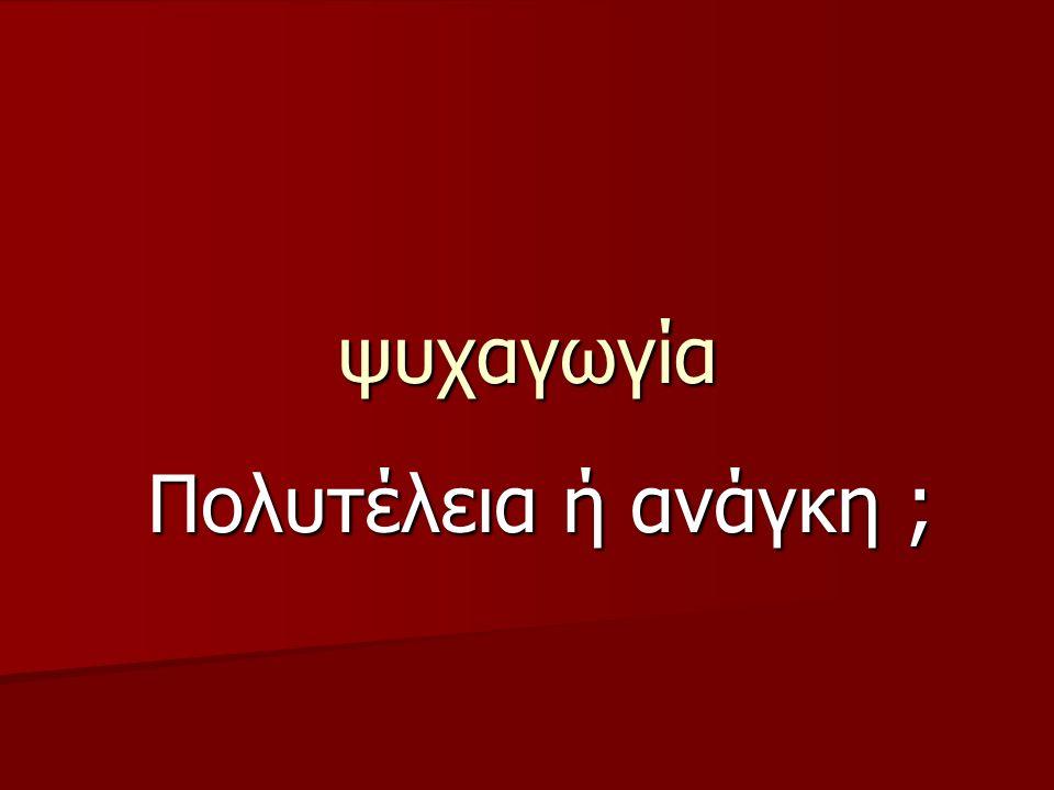  Η ταβέρνα  Το ρεμπέτικο τραγούδι  Το λαϊκό πανηγύρι