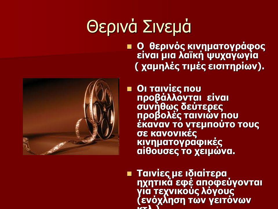 Θερινά Σινεμά Ο θερινός κινηματογράφος είναι μια λαϊκή ψυχαγωγία Ο θερινός κινηματογράφος είναι μια λαϊκή ψυχαγωγία ( χαμηλές τιμές εισιτηρίων).
