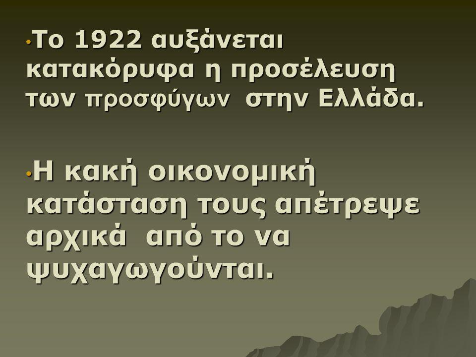 Το 1922 αυξάνεται κατακόρυφα η προσέλευση των προσφύγων στην Ελλάδα.