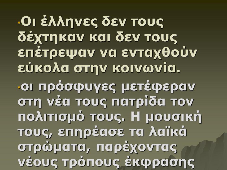 Οι έλληνες δεν τους δέχτηκαν και δεν τους επέτρεψαν να ενταχθούν εύκολα στην κοινωνία.