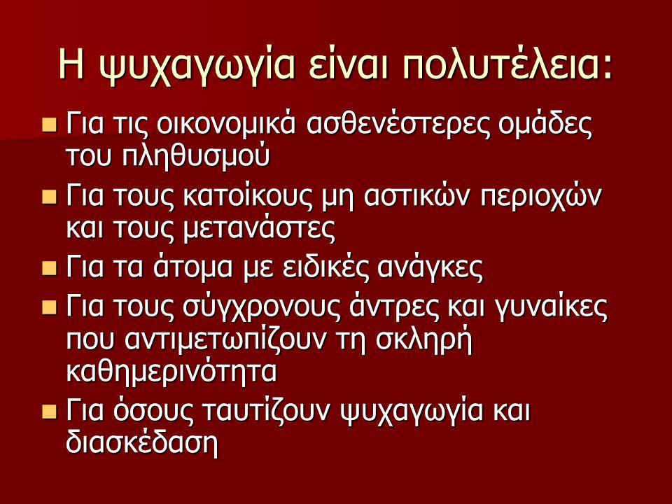 Στάθηκε δ ί πλ α στον Έλληνα σε πολύ δύσκολες στιγμές όπως ο πόλεμος,η πείνα, όχι σαν ένα μέρος τροφής και οινοποσίας μα ως μια αναλλοίωτη στο χρόνο ιδέα.
