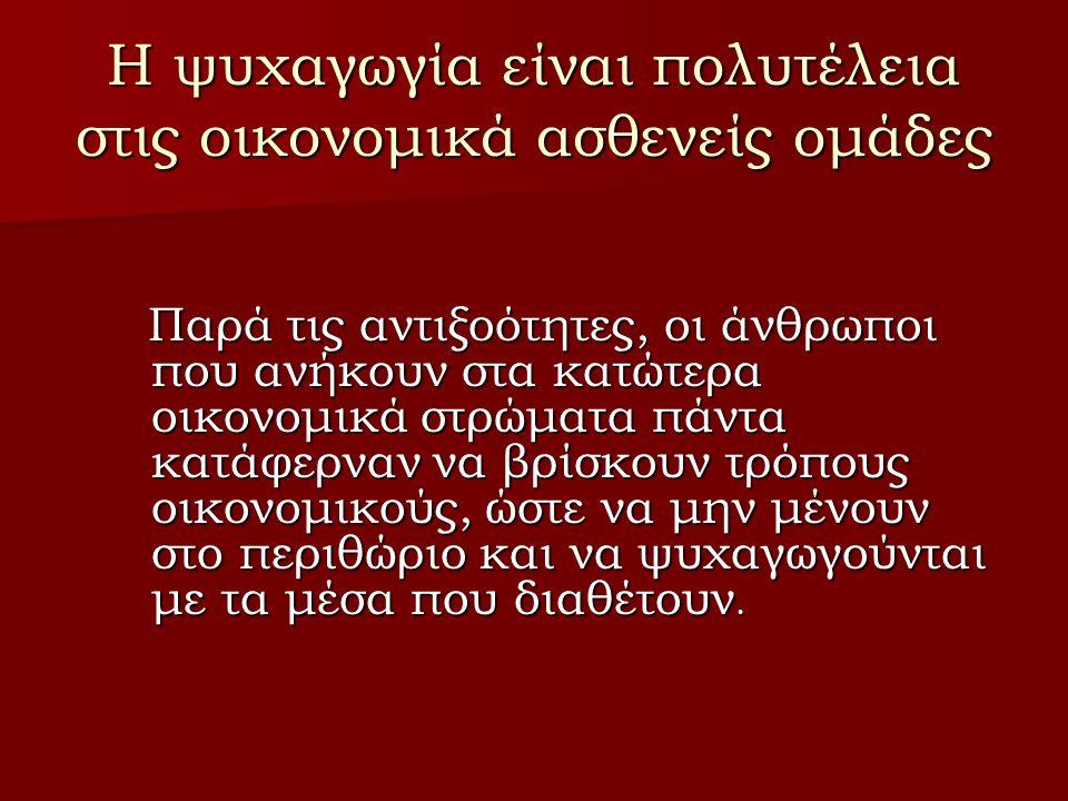 Ιστορική Αναδρομή – Σύγκριση Καραγκιόζης (από τα μέσα του 17 ου αιώνα) Καραγκιόζης (από τα μέσα του 17 ου αιώνα) Μπουλούκια (19 ος -20 ος αιώνας) Μπουλούκια (19 ος -20 ος αιώνας) Θερινό Σινεμά (αρχές 20 ου αιώνα) Θερινό Σινεμά (αρχές 20 ου αιώνα) Κόμικς/9 η Τέχνη (μέσα 20 ου αιώνα) Κόμικς/9 η Τέχνη (μέσα 20 ου αιώνα) Αθλητισμός Αθλητισμός