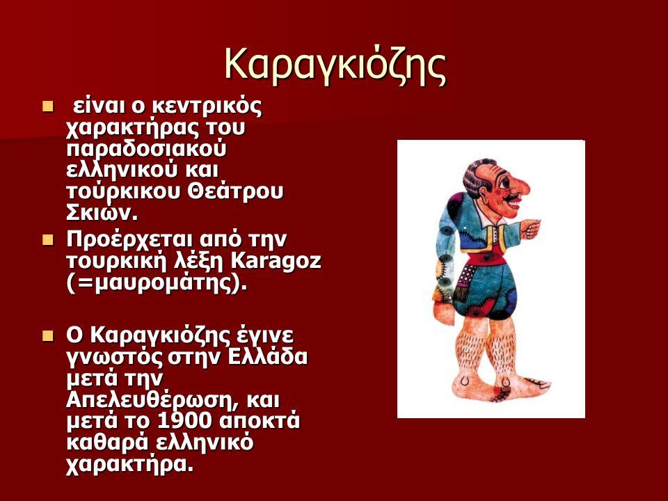Καραγκιόζης είναι ο κεντρικός χαρακτήρας του παραδοσιακού ελληνικού και τούρκικου Θεάτρου Σκιών.
