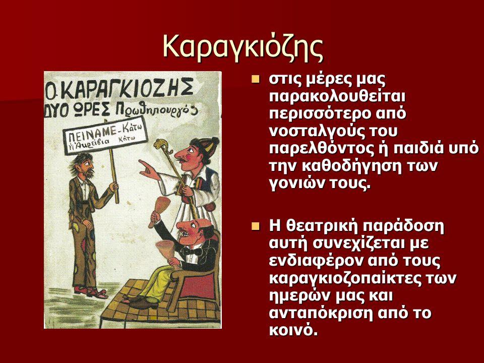 Θεατρικά «Μπουλούκια» Θεατρικά «Μπουλούκια» Τα μπουλούκια ήταν μικρές ερασιτεχνικές θεατρικές ομάδες, από νέους και άπειρους ηθοποιούς, συχνά άνεργους, ή ακόμη και ολόκληρες οικογένειες.