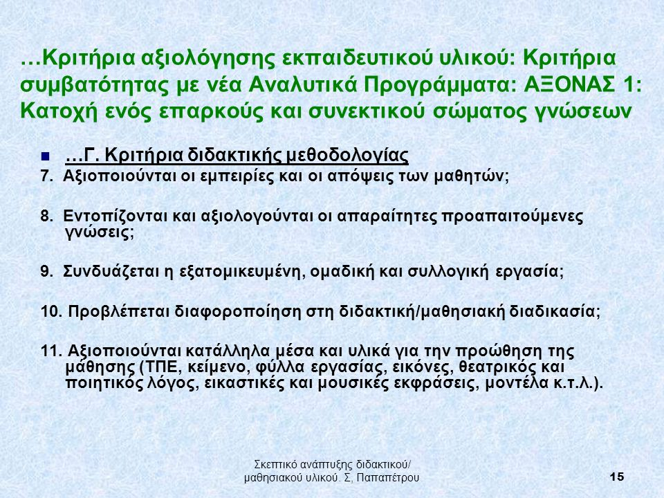 …Κριτήρια αξιολόγησης εκπαιδευτικού υλικού: Κριτήρια συμβατότητας με νέα Αναλυτικά Προγράμματα: ΑΞΟΝΑΣ 1: Κατοχή ενός επαρκούς και συνεκτικού σώματος γνώσεων …Γ.