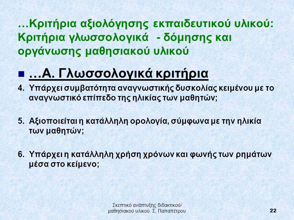 …Κριτήρια αξιολόγησης εκπαιδευτικού υλικού: Κριτήρια γλωσσολογικά - δόμησης και οργάνωσης μαθησιακού υλικού …Α.