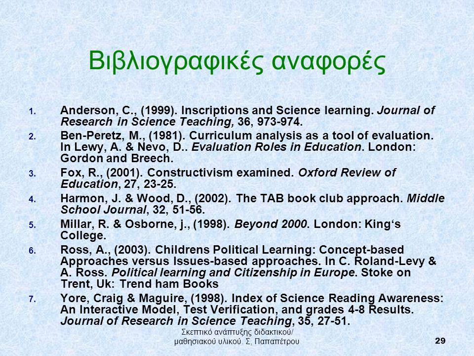 Βιβλιογραφικές αναφορές 1. Anderson, C., (1999). Inscriptions and Science learning.