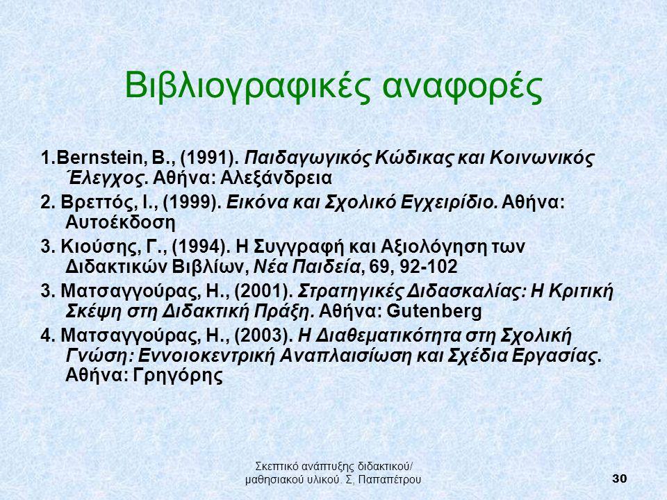 Βιβλιογραφικές αναφορές 1.Bernstein, B., (1991). Παιδαγωγικός Κώδικας και Κοινωνικός Έλεγχος.