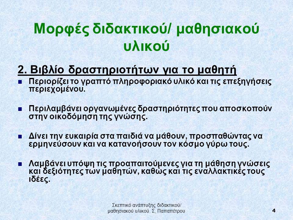 Μορφές διδακτικού/ μαθησιακού υλικού 2.