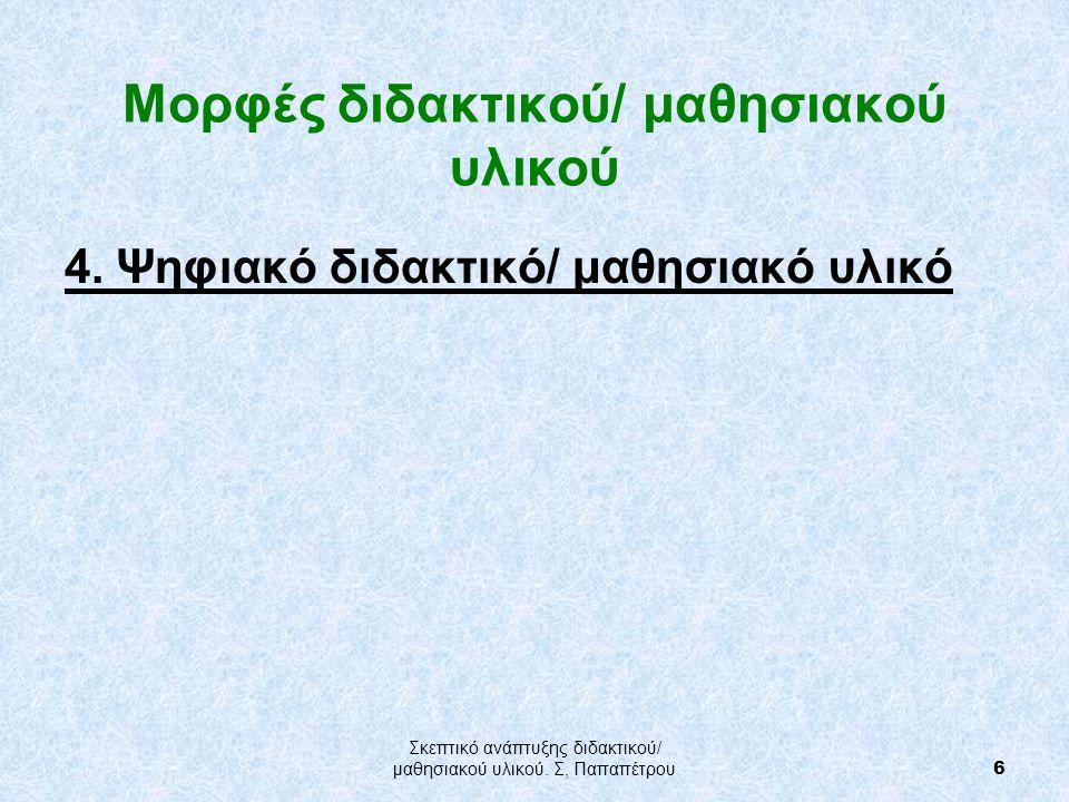 Μορφές διδακτικού/ μαθησιακού υλικού 4.