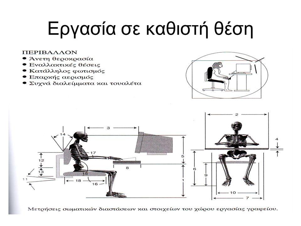 Εργασία σε καθιστή θέση