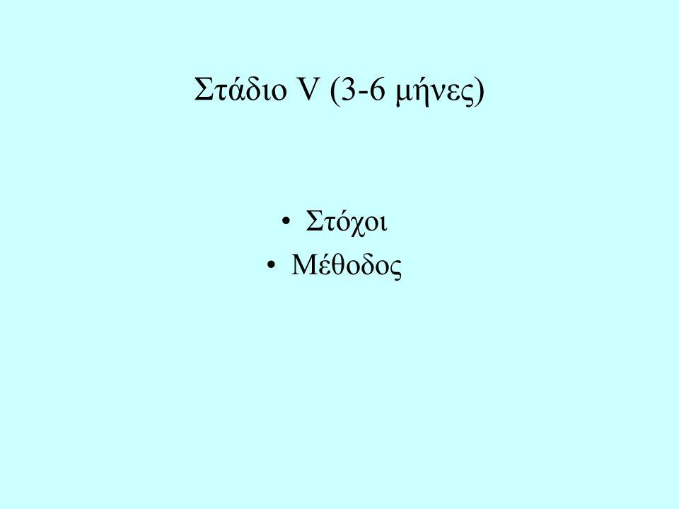 Στάδιο V (3-6 μήνες) Στόχοι Μέθοδος