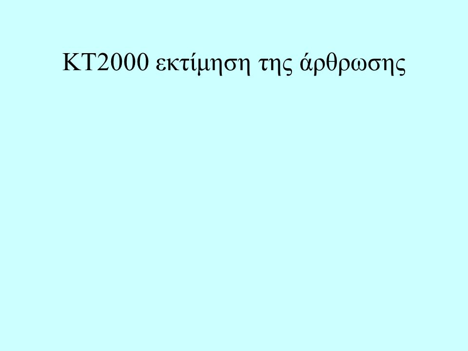 KT2000 εκτίμηση της άρθρωσης