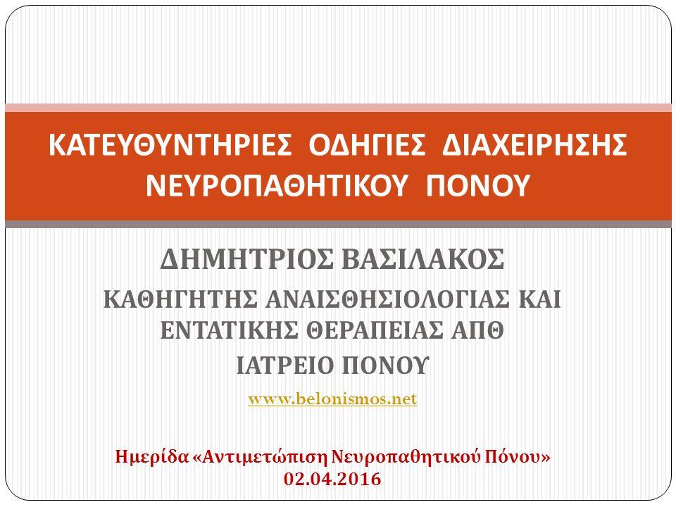 Ελληνική Εταιρεία Θεραπείας Πόνου και Παρηγορικής Φροντίδας ( ΠΑΡΗ. ΣΥ. Α ) 2013