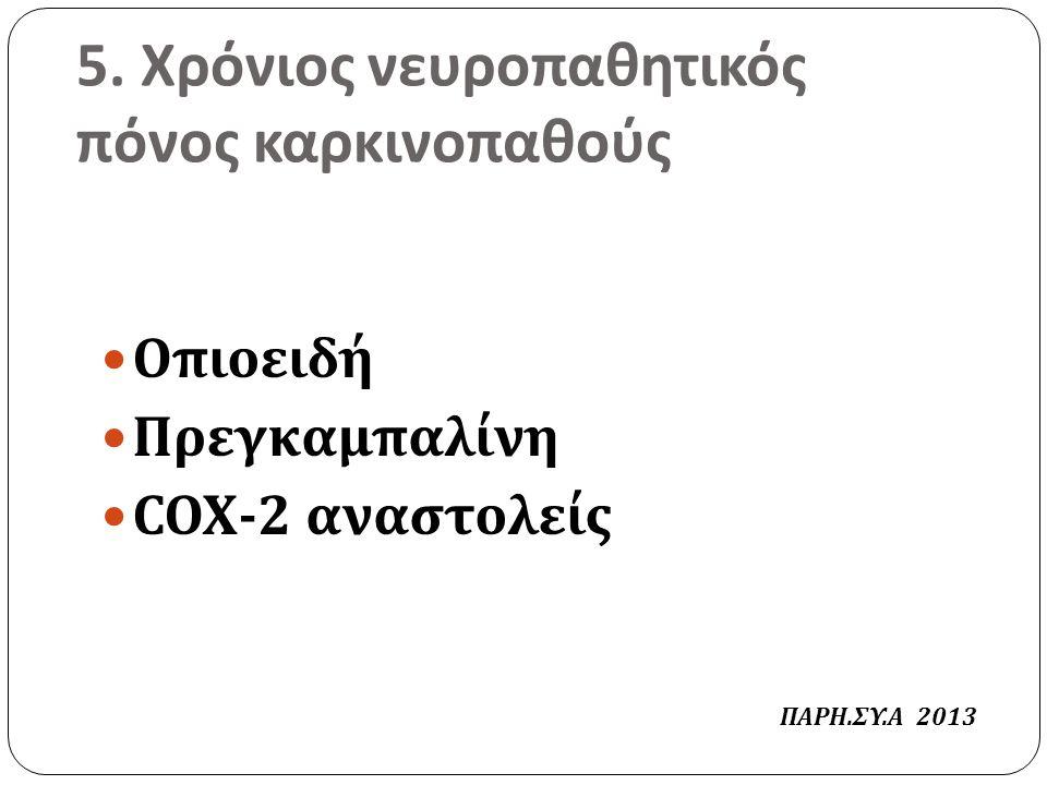 5. Χρόνιος νευροπαθητικός πόνος καρκινοπαθούς Οπιοειδή Πρεγκαμπαλίνη COX-2 αναστολείς ΠΑΡΗ.