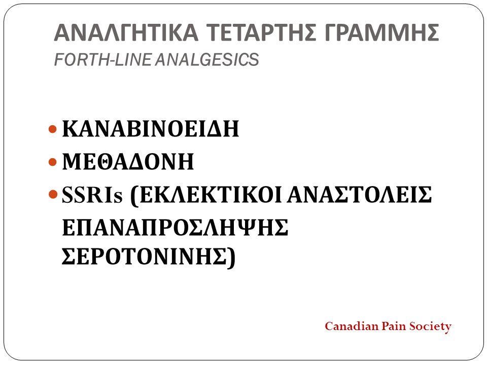 ΑΝΑΛΓΗΤΙΚΑ ΤΕΤΑΡΤΗΣ ΓΡΑΜΜΗΣ FORTH-LINE ANALGESICS ΚΑΝΑΒΙΝΟΕΙΔΗ ΜΕΘΑΔΟΝΗ SSRIs ( ΕΚΛΕΚΤΙΚΟΙ ΑΝΑΣΤΟΛΕΙΣ ΕΠΑΝΑΠΡΟΣΛΗΨΗΣ ΣΕΡΟΤΟΝΙΝΗΣ ) Canadian Pain Society