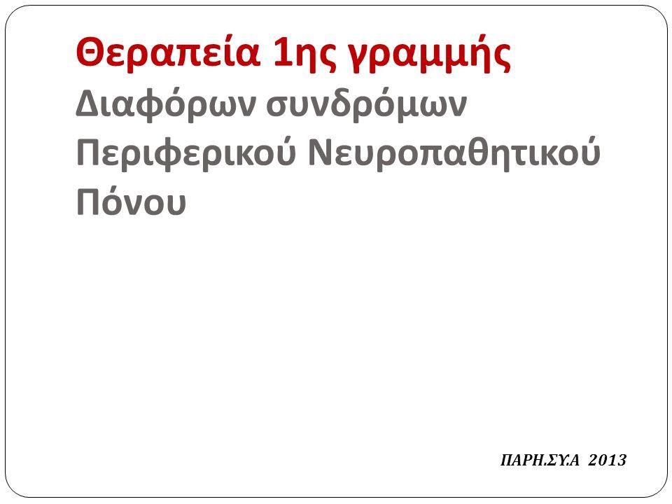 Θεραπεία 1 ης γραμμής Διαφόρων συνδρόμων Περιφερικού Νευροπαθητικού Πόνου ΠΑΡΗ. ΣΥ. Α 2013