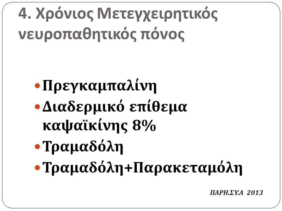 4. Χρόνιος Μετεγχειρητικός νευροπαθητικός πόνος Πρεγκαμπαλίνη Διαδερμικό επίθεμα καψαϊκίνης 8% Τραμαδόλη Τραμαδόλη + Παρακεταμόλη ΠΑΡΗ. ΣΥ. Α 2013