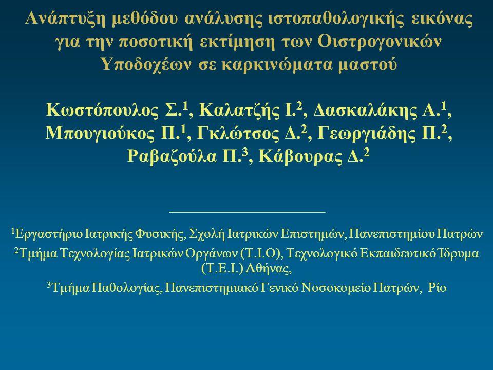 Ανάπτυξη μεθόδου ανάλυσης ιστοπαθολογικής εικόνας για την ποσοτική εκτίμηση των Οιστρογονικών Υποδοχέων σε καρκινώματα μαστού Κωστόπουλος Σ. 1, Καλατζ
