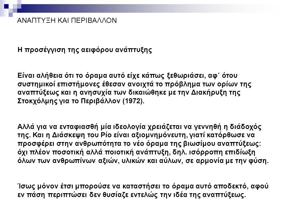 Η προσέγγιση της αειφόρου ανάπτυξης Η Ελλάδα θα έχει μεγαλύτερη δυσκολία από τους Ευρωπαίους εταίρους της για να καταστεί βιώσιμο κράτος.
