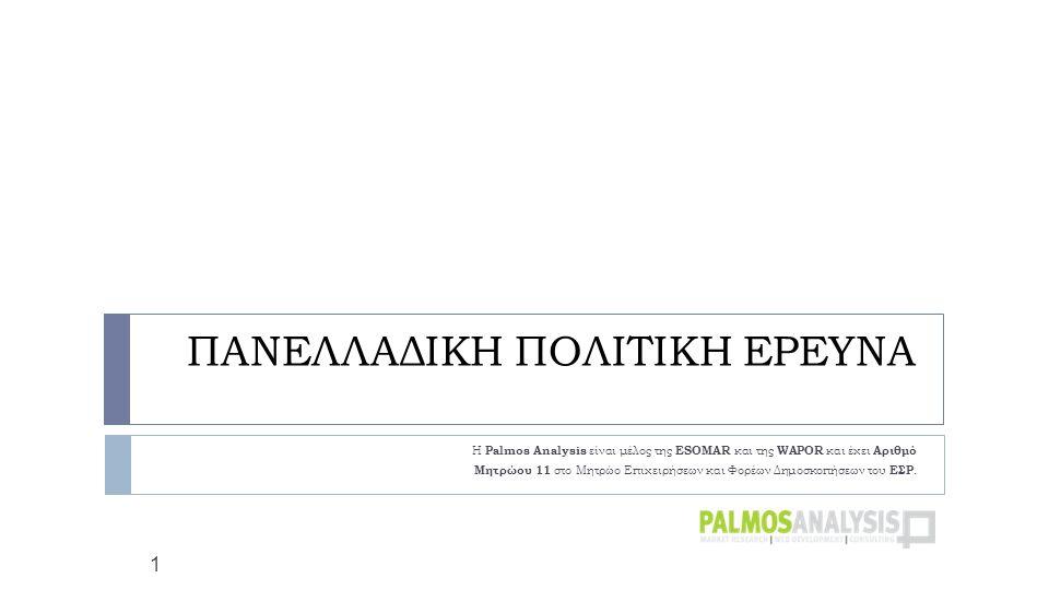 ΠΑΝΕΛΛΑΔΙΚΗ ΠΟΛΙΤΙΚΗ ΕΡΕΥΝΑ Η Palmos Analysis είναι μέλος της ESOMAR και της WAPOR και έχει Αριθμό Μητρώου 11 στο Μητρώο Επιχειρήσεων και Φορέων Δημοσκοπήσεων του ΕΣΡ.