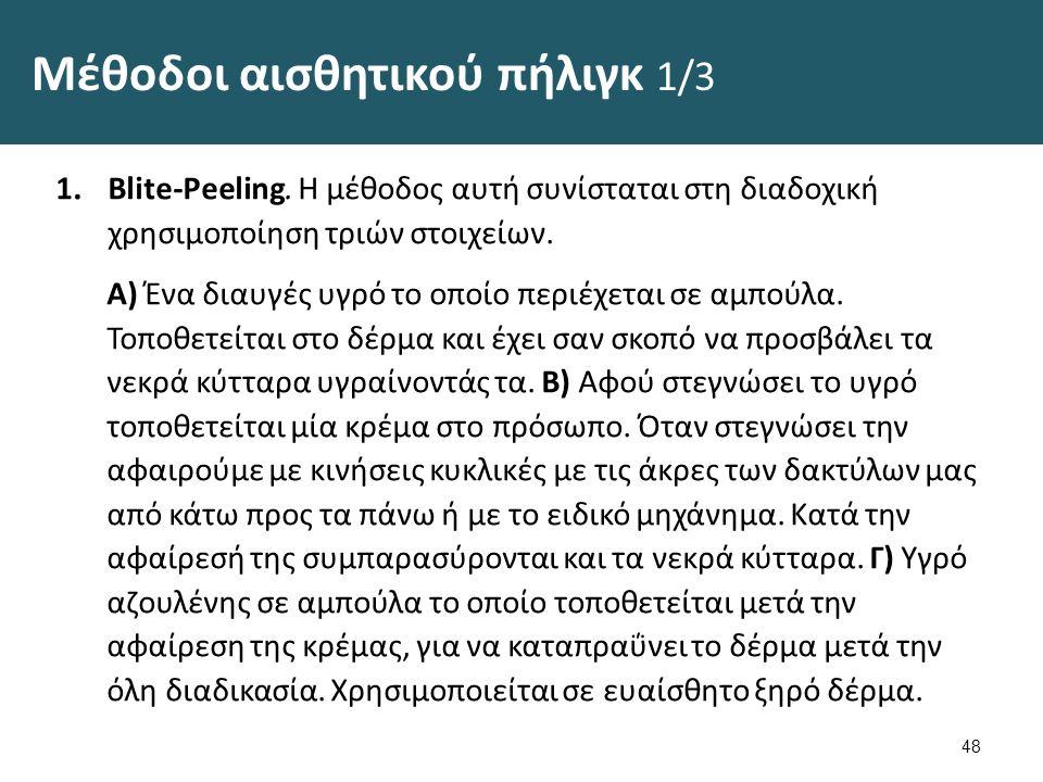 Μέθοδοι αισθητικού πήλιγκ 1/3 1.Blite-Peeling. Η μέθοδος αυτή συνίσταται στη διαδοχική χρησιμοποίηση τριών στοιχείων. Α) Ένα διαυγές υγρό το οποίο περ