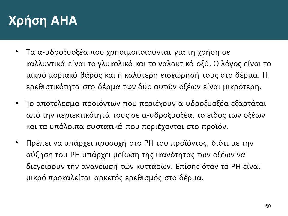 Χρήση AHA Τα α-υδροξυοξέα που χρησιμοποιούνται για τη χρήση σε καλλυντικά είναι το γλυκολικό και το γαλακτικό οξύ.