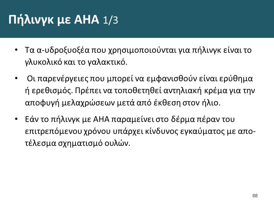 Πήλινγκ με ΑΗΑ 1/3 Τα α-υδροξυοξέα που χρησιμοποιούνται για πήλινγκ είναι το γλυκολικό και το γαλακτικό. Οι παρενέργειες που μπορεί να εμφανισθούν είν