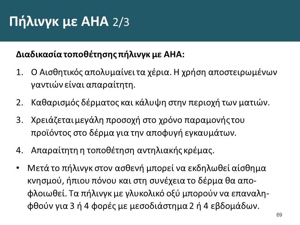Πήλινγκ με ΑΗΑ 2/3 Διαδικασία τοποθέτησης πήλινγκ με ΑΗΑ: 1.Ο Αισθητικός απολυμαίνει τα χέρια. Η χρήση αποστειρωμένων γαντιών είναι απαραίτητη. 2.Καθ