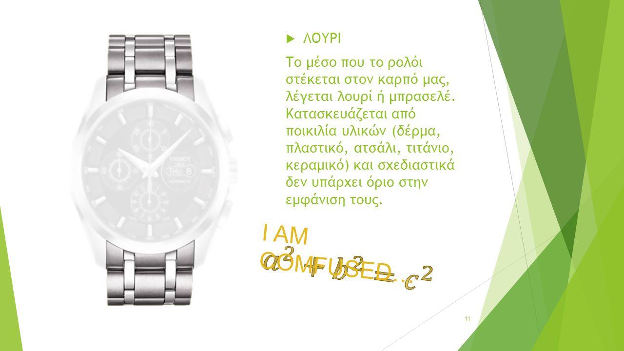  ΛΟΥΡΙ Το μέσο που το ρολόι στέκεται στον καρπό μας, λέγεται λουρί ή μπρασελέ.