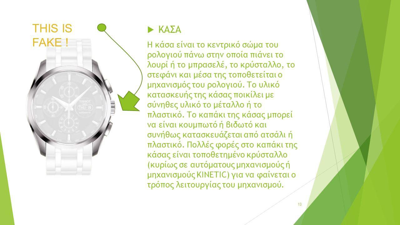  ΚΑΣΑ Η κάσα είναι το κεντρικό σώμα του ρολογιού πάνω στην οποία πιάνει το λουρί ή το μπρασελέ, το κρύσταλλο, το στεφάνι και μέσα της τοποθετείται ο μηχανισμός του ρολογιού.