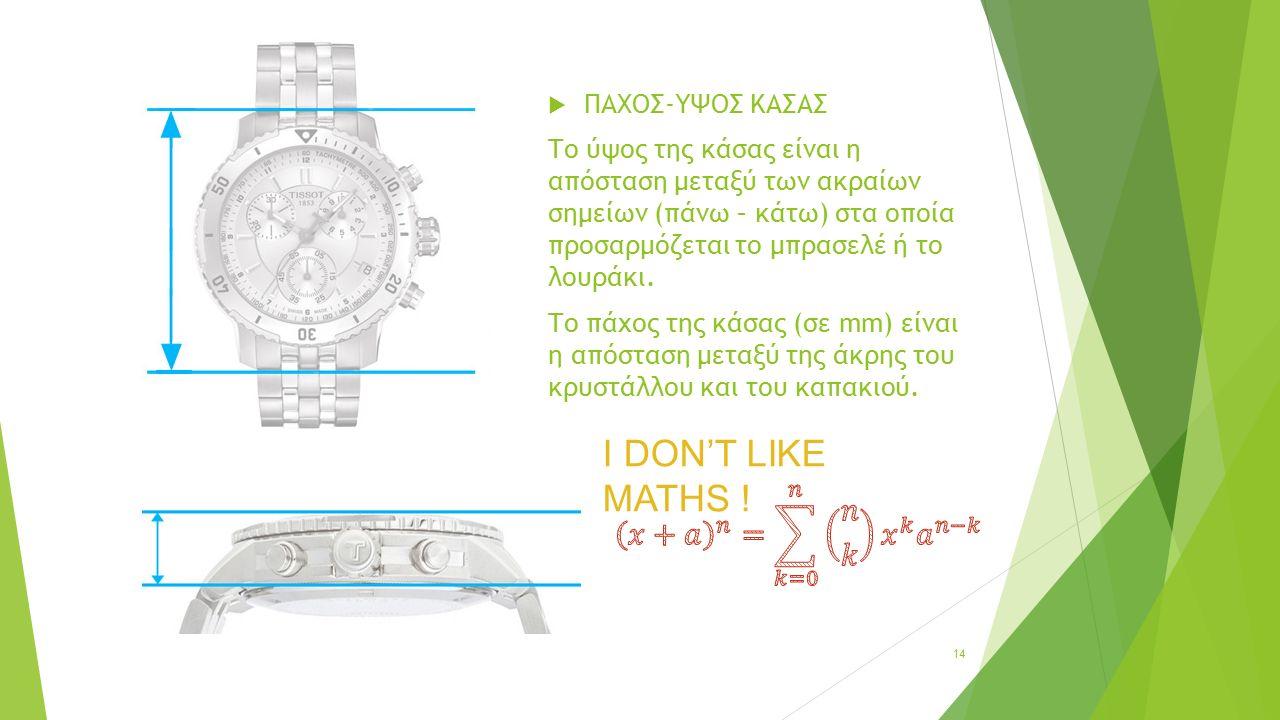  ΠΑΧΟΣ-ΥΨΟΣ ΚΑΣΑΣ Το ύψος της κάσας είναι η απόσταση μεταξύ των ακραίων σημείων (πάνω – κάτω) στα οποία προσαρμόζεται το μπρασελέ ή το λουράκι.