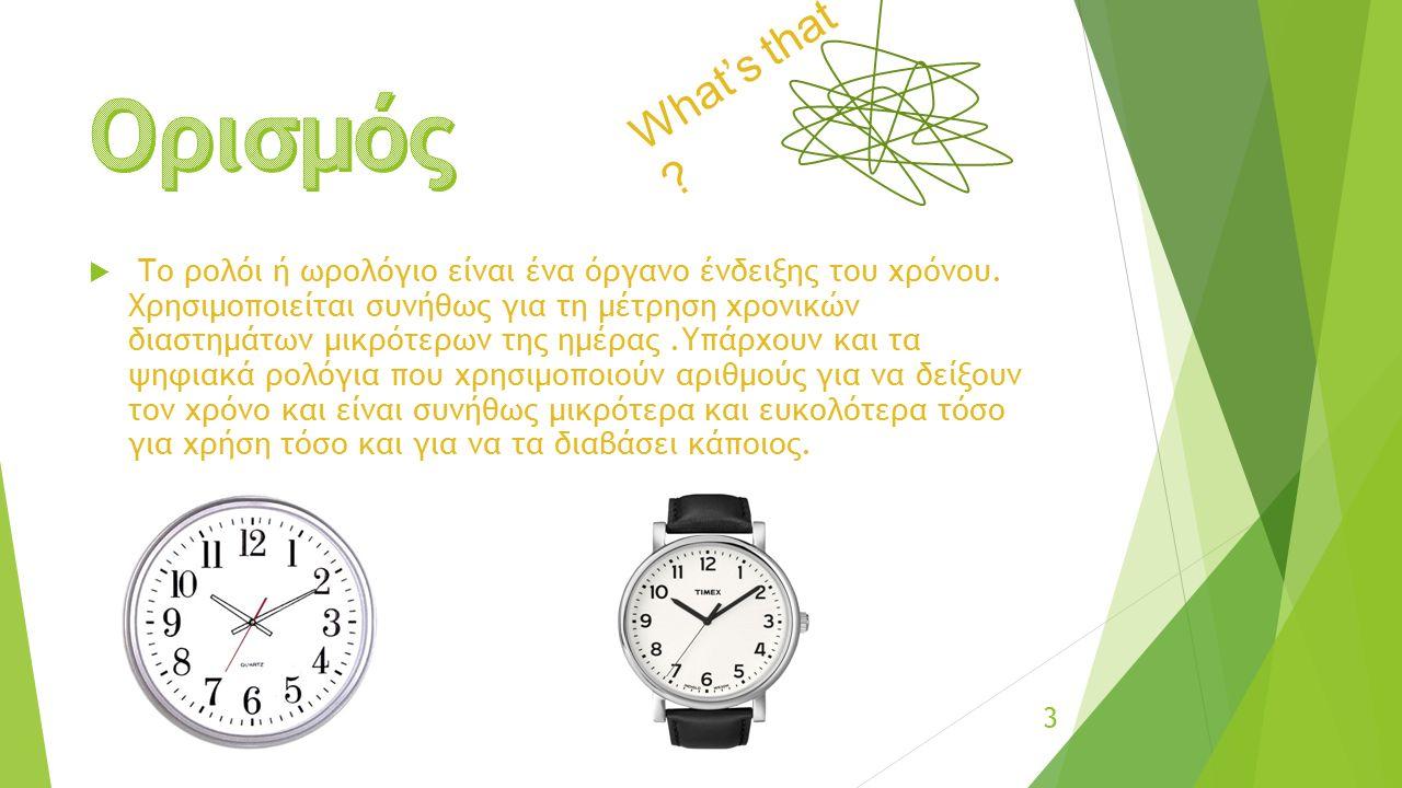  Το ρολόι ή ωρολόγιο είναι ένα όργανο ένδειξης του χρόνου.