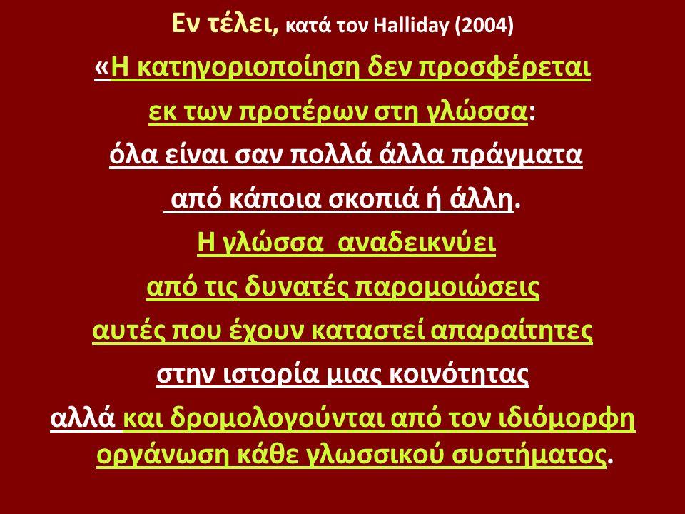 Εν τέλει, κατά τον Ηalliday (2004) «Η κατηγοριοποίηση δεν προσφέρεται εκ των προτέρων στη γλώσσα: όλα είναι σαν πολλά άλλα πράγματα από κάποια σκοπιά ή άλλη.