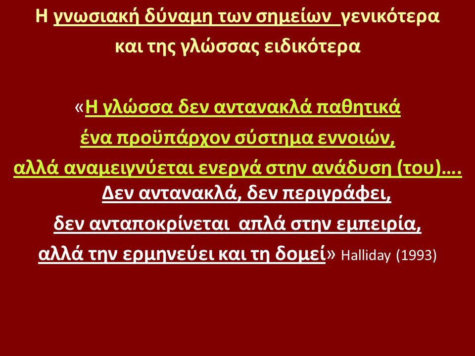Η γνωσιακή δύναμη των σημείων γενικότερα και της γλώσσας ειδικότερα «Η γλώσσα δεν αντανακλά παθητικά ένα προϋπάρχον σύστημα εννοιών, αλλά αναμειγνύεται ενεργά στην ανάδυση (του)….