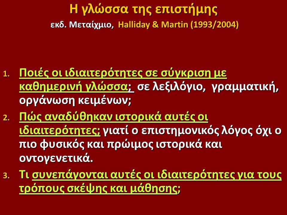 Η γλώσσα της επιστήμης εκδ. Μεταίχμιο, Ηalliday & Martin (1993/2004) εκδ.