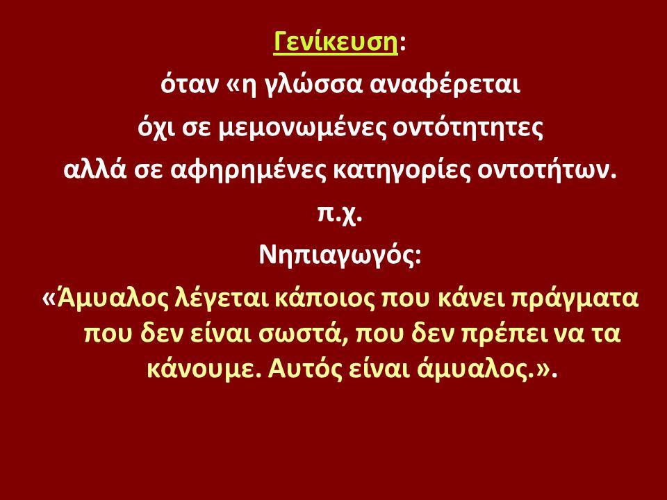 Γενίκευση: όταν «η γλώσσα αναφέρεται όχι σε μεμονωμένες οντότητητες αλλά σε αφηρημένες κατηγορίες οντοτήτων.