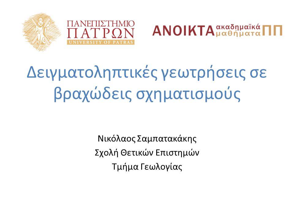 Δειγματοληπτικές γεωτρήσεις σε βραχώδεις σχηματισμούς Νικόλαος Σαμπατακάκης Σχολή Θετικών Επιστημών Τμήμα Γεωλογίας
