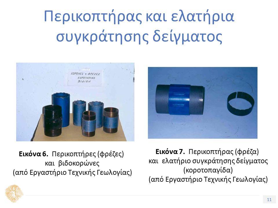 11 Περικοπτήρας και ελατήρια συγκράτησης δείγματος Εικόνα 6.