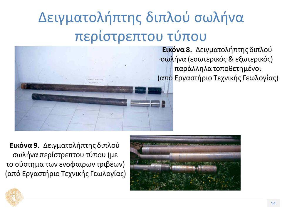 14 Δειγματολήπτης διπλού σωλήνα περίστρεπτου τύπου Εικόνα 8.