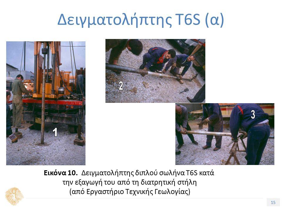 15 Δειγματολήπτης Τ6S (α) Εικόνα 10.