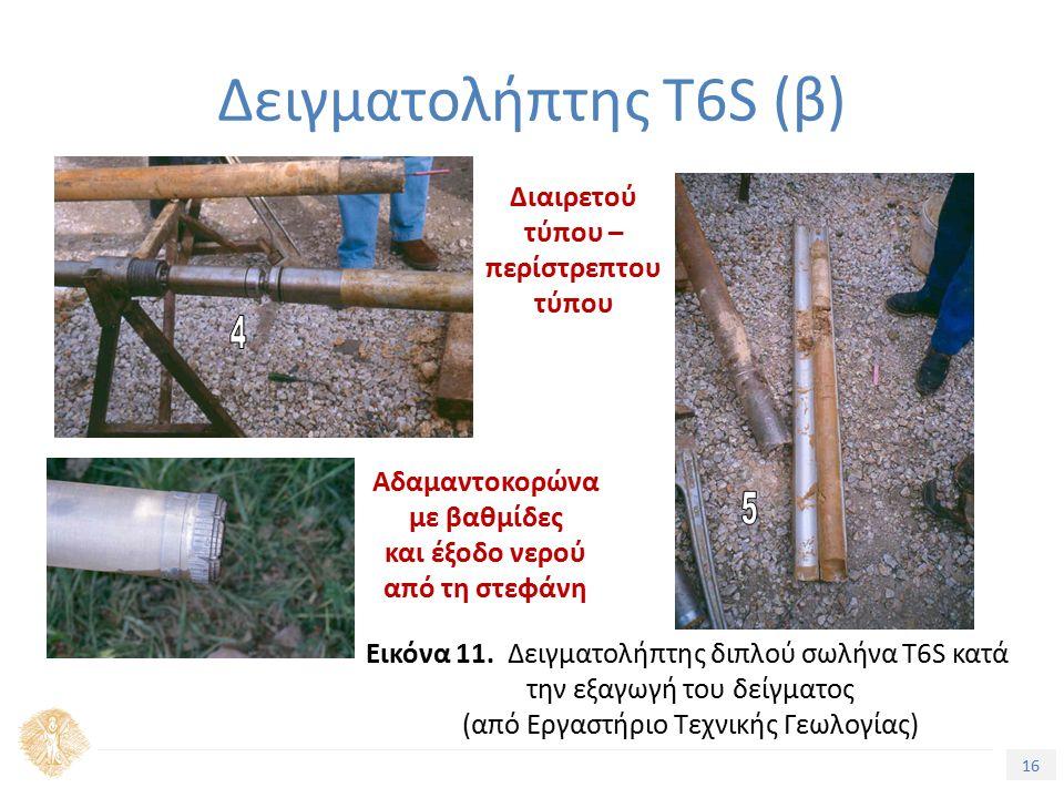 16 Δειγματολήπτης Τ6S (β) Εικόνα 11.