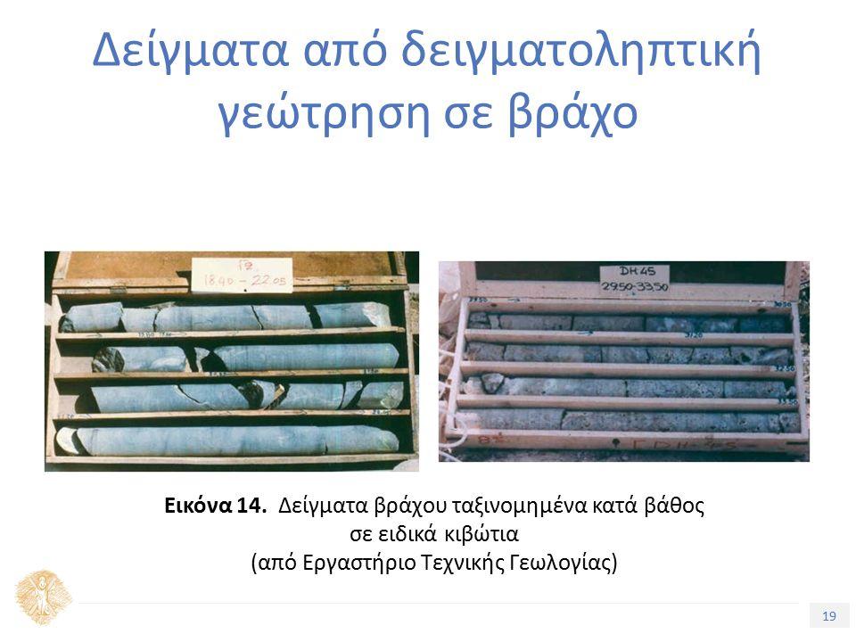 19 Δείγματα από δειγματοληπτική γεώτρηση σε βράχο Εικόνα 14.