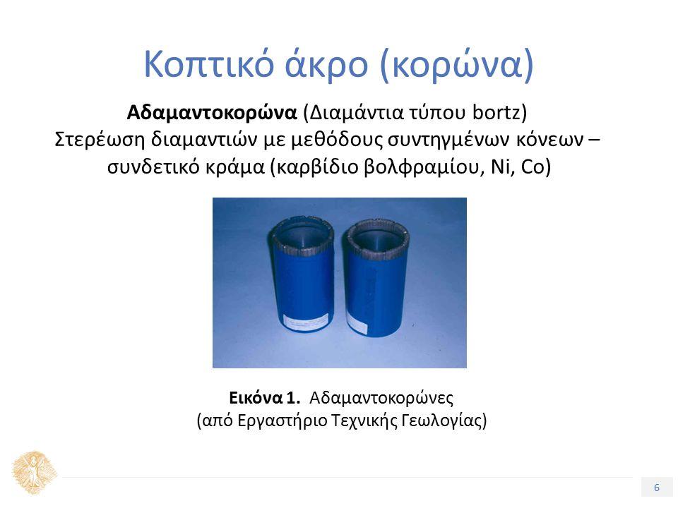 6 Κοπτικό άκρο (κορώνα) Αδαμαντοκορώνα (Διαμάντια τύπου bortz) Στερέωση διαμαντιών με μεθόδους συντηγμένων κόνεων – συνδετικό κράμα (καρβίδιο βολφραμίου, Ni, Co) Εικόνα 1.