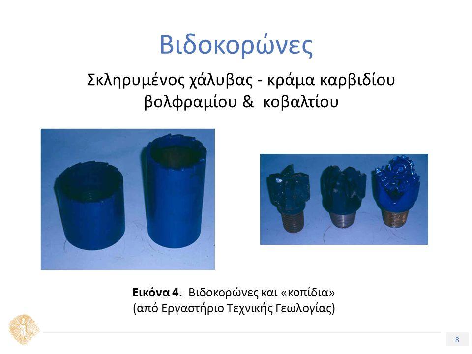 8 Βιδοκορώνες Σκληρυμένος χάλυβας - κράμα καρβιδίου βολφραμίου & κοβαλτίου Εικόνα 4.