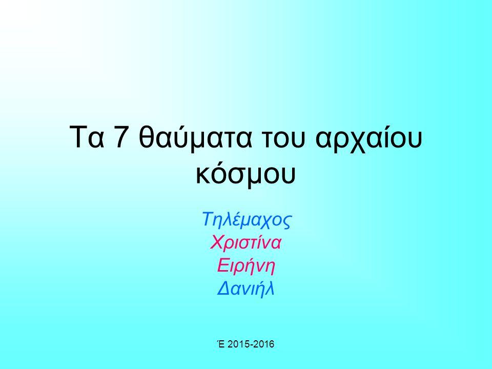 Έ 2015-2016 Τα 7 θαύματα του αρχαίου κόσμου Ο Εμπνευστής: Αντίπατρος ο Σιδώνιος (2ου αιώνα π.Χ.) Πρόκειται για μεγαλουργήματα του αρχαίου κόσμου κατά την αρχαιότητα και την προ Χριστού περίοδο.αρχαιότητα