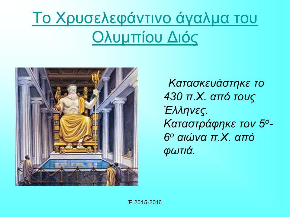 Ο Ναός της Αρτέμιδος στην Έφεσο Κατασκευάστηκε το 356 π.Χ.